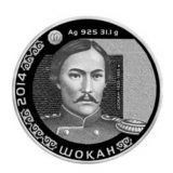 Shokan – 500 Tenge – Kazakhstan – silver coin