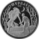 Shurale – 50 Tenge – Kazakhstan – nickel coin