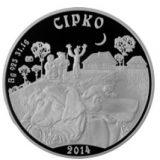 Sirko – 500 Tenge – Kazakhstan – silver coin