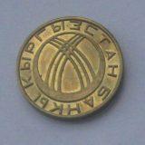 Kyrgyzstan – 20 tyiyn – 1994 – cooper coin – test (trial) coin – VERY RARE