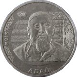 Abay – 50 Tenge – Kazakhstan – nickel coin