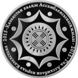 20th Anniversary of the Assembly of the People of Kazakhstan – 500 Tenge – Kazakhstan – silver coin
