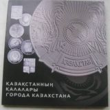 Towns of Kazakhstan – 50 Tenge – Kazakhstan – 16 nickel coins in album