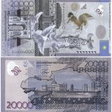 Kazakhstan – 20000 Tenge – 2013 (2015) – banknote in FOLDER