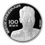 100 Years of Malik Gabdullin – 500 Tenge – Kazakhstan – silver coin
