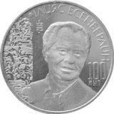 100th anniversary of Ilyas Yessenberlin – 50 Tenge – Kazakhstan – nickel coin in OVP