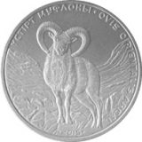 Ovis Orientalis Arcal – 50 Tenge – Kazakhstan – nickel coin in OVP