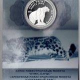 Silver Irbis – 1 Tenge – Kazakhstan – 1 oz – silver coin (2016) in blister