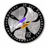 10 Years of EurAsEC  – 10 Som – Kyrgyzstan – silver coin