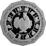 Year of Rooster – 500 Tenge – Kazakhstan – silver coin