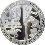 Millennium – 100 Tenge – Kazakhstan – silver coin