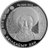 Abulkhair Khan – 500 Tenge – Kazakhstan – silver coin