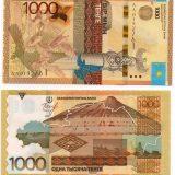 Kazakhstan – 1000 Tenge – 2014 – Replacement (LL series) – banknote