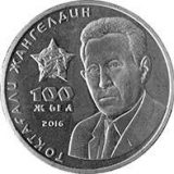 100th anniversary of Toktagali Zhangeldin – 100 Tenge – Kazakhstan – nickel coin in OVP
