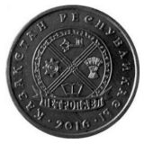 Towns of Kazakhstan – Petropavl – Kazakhstan – 50 Tenge – nickel coin
