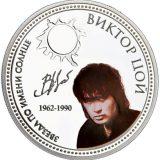 Victor Tsoy – Niue – 2010 – 2 Dollars – silver coin