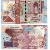 Kazakhstan – Great Silk Way – 2008 – test (specimen) banknote (1)