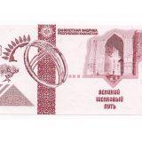 Kazakhstan – Great Silk Way – 2008 – test (specimen) banknote (A)