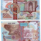 Kazakhstan – Great Silk Way – 2008 – test (specimen) banknote (7)