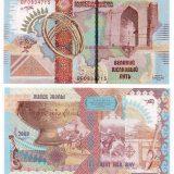 Kazakhstan – Great Silk Way – 2008 – test (specimen) banknote (9)