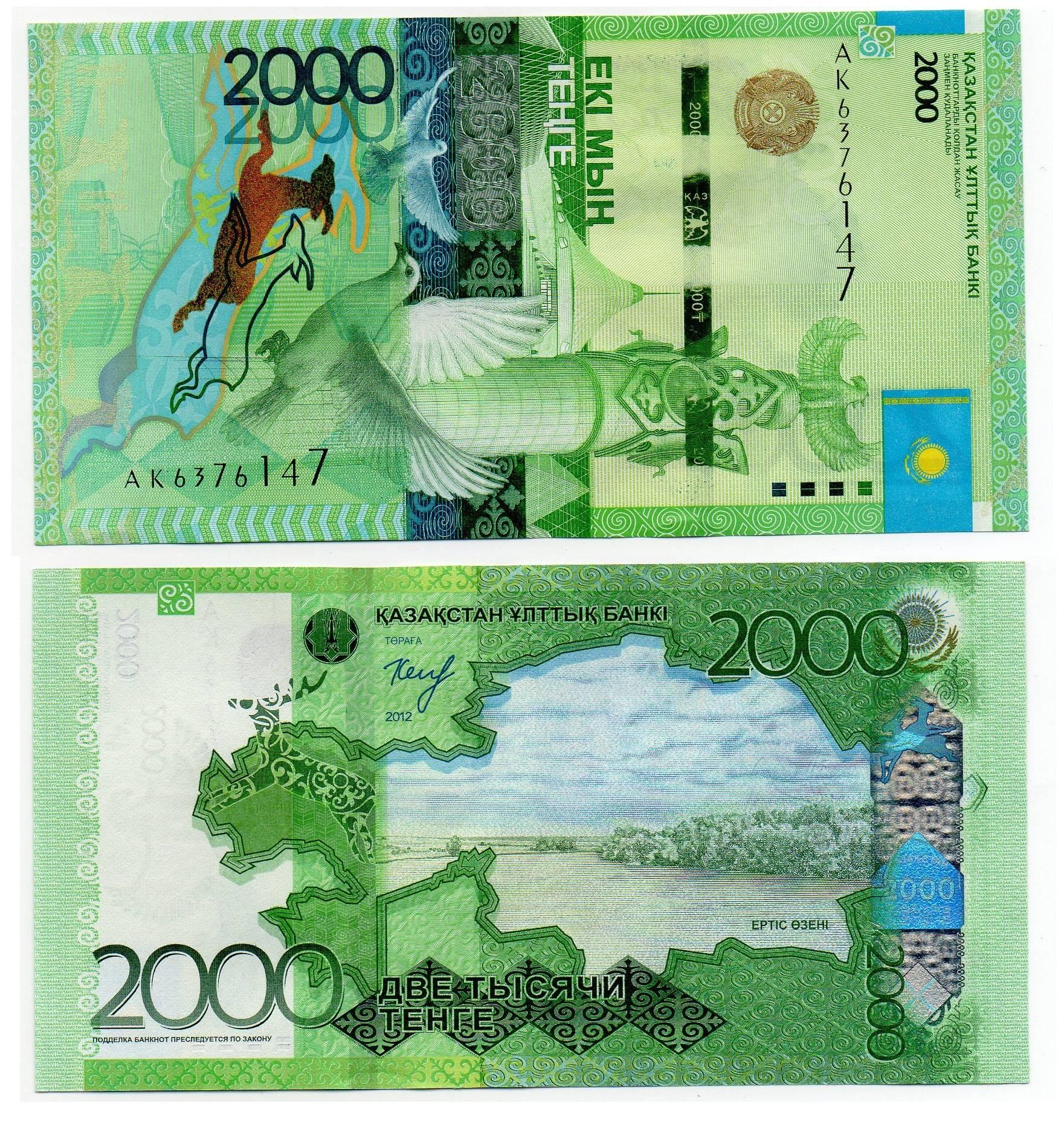Kazakhstan banknote P36 2,000 Tenge 2011 UNC  We Combine