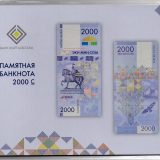 Kyrgyzstan – 2000 Som – 2017 – 25 Years of Independence – banknote in Russian folder (ONLY 200 FOLDERS ISSUED)
