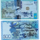 Kazakhstan 500 Tenge 2017 Replacement (LL series) banknote