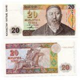 Kazakhstan 20 Tenge 1993 banknote (UNC)