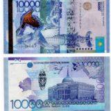 Kazakhstan 10000 Tenge 2012 Kelimbetov Replacement (LL prefix) banknote (UNC)