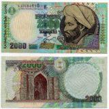 Kazakhstan 2000 Tenge 2000 AA prefix FIRST EMISSION banknote