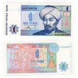 Kazakhstan 1 Tenge 1993 AA prefix FIRST EMISSION banknote (UNC)