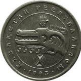 3 Tenge 1993 (WOLF) – Kazakhstan – nickel coin