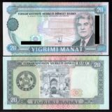 Turkmenistan 20 Manat 1993 (AA prefix) banknote (UNC)