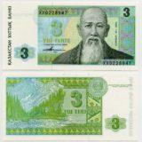 Kazakhstan 3 Tenge 1993 REPLACEMENT (XX prefix) banknote (UNC) – VERY RARE
